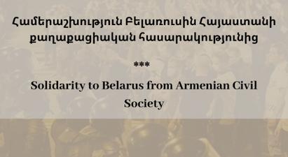 Համերաշխություն Բելառուսին՝ Հայաստանի քաղաքացիական հասարակությունից