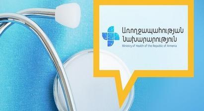Լրատվականը խեղաթյուրել է Առողջապահության նախարարության՝ հարցմանը տված պատասխանը և պայմանագրի սխալ արժեք նշել․ ՀՀ ԱՆ