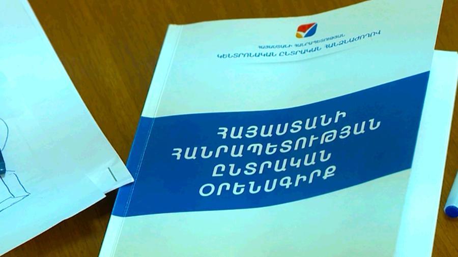 ԱԺ հանձնաժողովը հետաձգեց ԸՕ փոփոխությունների նախագծի քննարկումը՝ հեղինակի առաջարկությամբ