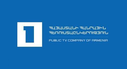 Հանրային հեռուստաընկերությունը լրատվական նոր ալիքի համար մայրաքաղաքային արտոնագիր է ստացել
