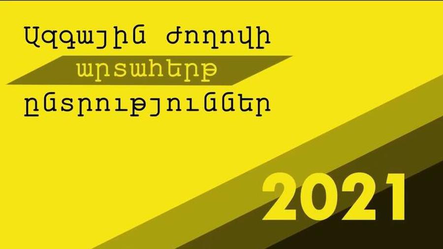 ԱԺ արտահերթ ընտրություններ 2021․ քարոզարշավ․ օր 1