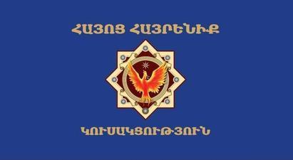 «Հայոց հայրենիք» կուսակցությունը նախընտրական քարոզարշավն սկսել է Տավուշի մարզից |1lurer.am|