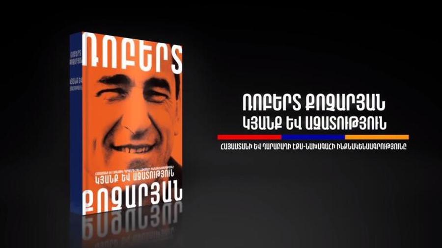 Ռոբերտ Քոչարյանի գրքի պատկերով պաստառները ԿԸՀ-ն դարձյալ ճանաչեց նախընտրական քարոզչության հետ ասոցացվող |hetq.am|