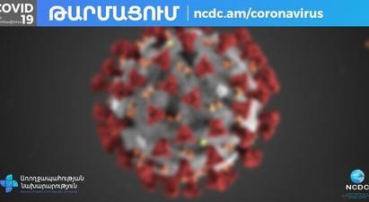 Այսօրվա դրությամբ հաստատվել է կորոնավիրուսի 76 նոր դեպք