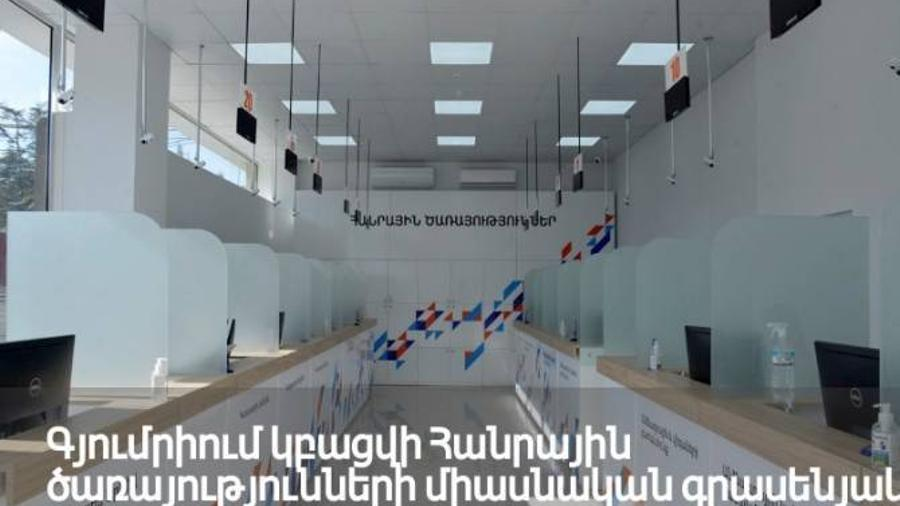 Գյումրիում կբացվի Հանրային ծառայությունների միասնական գրասենյակ