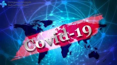 Այսօրվա դրությամբ հաստատվել է կորոնավիրուսի 81 նոր դեպք