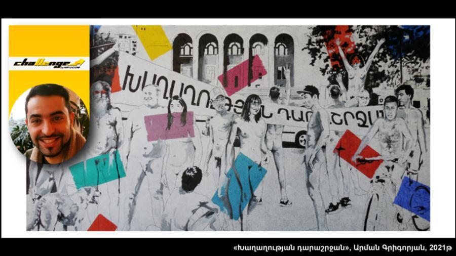 Ազգայնականությունը՝ որպես անկախ Հայաստանի քաղաքական միակ գաղափարախոսություն  [Challenge 13.2 | Հրայր Մանուկյան]