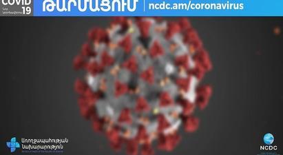 Այսօրվա դրությամբ հաստատվել է կորոնավիրուսային հիվանդության 112 նոր դեպք