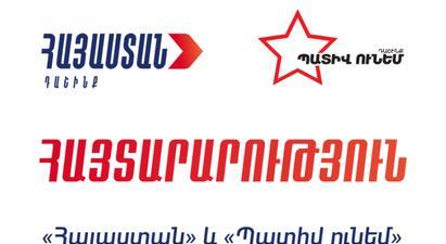 «Հայաստան» և «Պատիվ ունեմ» դաշինքները համատեղ հայտարարությամբ են հանդես եկել