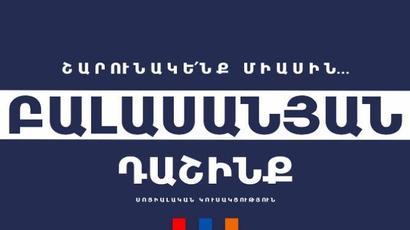 «Բալասանյան դաշինք»-ն այլ քաղաքական ուժի հետ կոալիցիա կազմելու որոշում դեռ չի ընդունել |armenpress.am|