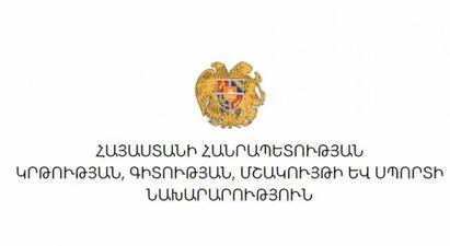 Հանրային քննարկման է ներկայացվել նախադպրոցական հաստատությունների տնօրենների հավաստագրման կարգը