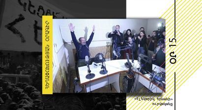 ՀԵՂԱՓՈԽՈՒԹՅԱՆ ՕՐԱԳԻՐ [օր 15] «Էլեկտրիկ Երևանի» ուրվականը