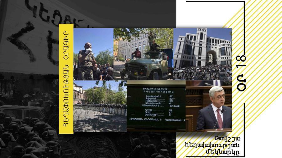 ՀԵՂԱՓՈԽՈՒԹՅԱՆ ՕՐԱԳԻՐ [օր 18] Թավշյա հեղափոխության մեկնարկը
